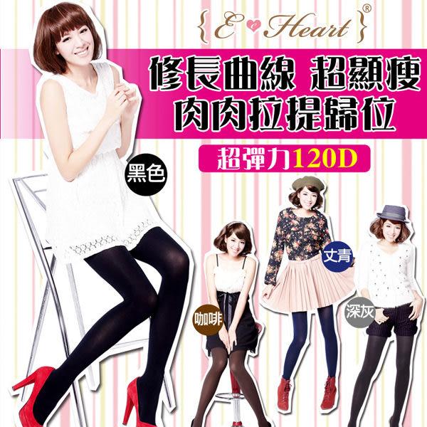 伊心 E‧Heart 超彈力120D顯瘦褲襪4色 台灣製