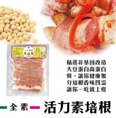 【天恩素食】活力素培根300克(全素)MS001