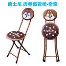 迪士尼正版 奇奇折疊鐵管椅/居家椅/折疊...