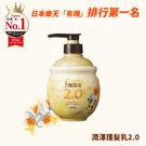 日本 hacica 八和花 深層潤澤 護髮乳 2.0 《Life Beauty》