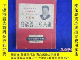 二手書博民逛書店罕見論共產主義教育153888 加裏寧 青年出版社 出版1950