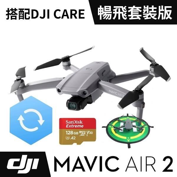 【南紡購物中心】DJI Mavic Air 2 空拍機 暢飛套裝版