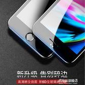 iPhone6Plus鋼化膜6s蘋果全屏全包水凝藍光貼膜sP防摔P手機六倍思 多莉絲旗艦店