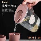 涼水壺涼茶壺耐熱高溫家用大容量塑料涼白開冷水壺【倪醬小舖】