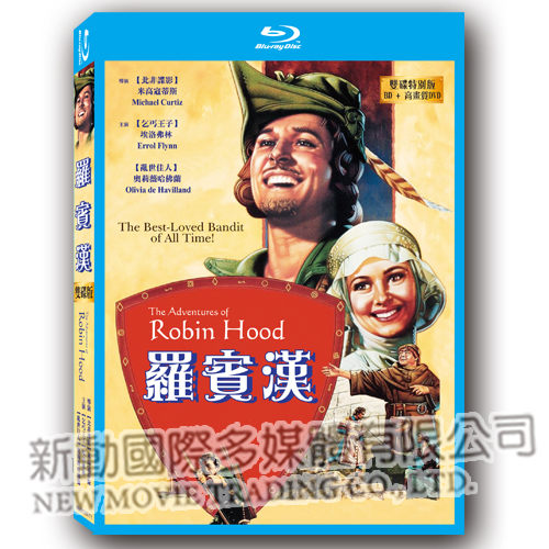 新動國際【羅賓漢 The Adventures of Robin Hood 】(BD+高畫質DVD) 藍光雙碟版