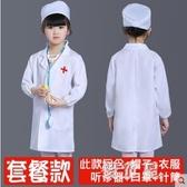 兒童表演服 小醫生護士幼兒園過家家角色扮表演出服裝白大褂 BT12221『優童屋』