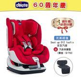【60週年慶】Chicco Seat up 012 Isofix 安全汽座/汽車安全座椅-自信紅 ★買就送 汽座保護墊