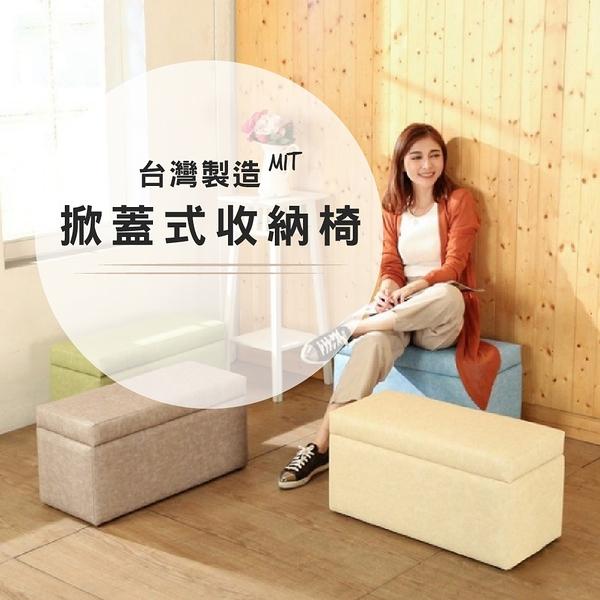 (四色可選)台灣製 皮革掀蓋沙發收納椅凳 穿鞋椅 家美