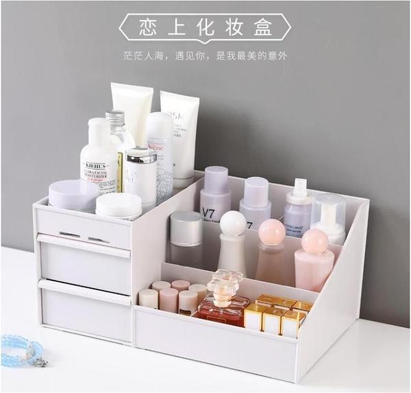 桌面化妝品收納盒抽屜式整理箱置物架【步行者戶外生活館】