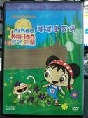 挖寶二手片-P05-224-正版DVD-動畫【你好,凱蘭 猴猴學等待】-學習中國文化也可以學英文喔!