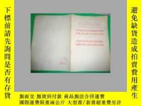 二手書博民逛書店罕見關於建立偉大的領袖和導師毛澤東主席紀念堂的決定.中共中央關於