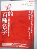 【書寶二手書T6/文學_LAA】愛的百種名字_黛安‧艾克曼