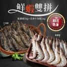 【屏聚美食】鮮蝦雙拼(藍鑽蝦1kg±10%+活凍牛海蝦1kg±10%)