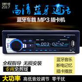 CD機 12V24V汽車MP3藍芽車載插卡U盤收音主機播放器用品代替 莎瓦迪卡