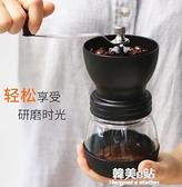 咖啡機 手動咖啡豆研磨機 手搖磨豆機家用小型水洗陶瓷磨芯手工粉碎器ATF 韓美e站