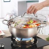 304不銹鋼鴛鴦鍋電磁爐專用鍋帶蓋火鍋加厚湯鍋火鍋盆YJ1823【雅居屋】