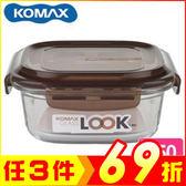 韓國 KOMAX 巧克力方形強化玻璃保鮮盒650ml 59072【AE02254】JC雜貨