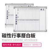 『現貨』【磁性行事曆白板45X60CM】磁性月份行事曆白板 辦公室 會議 上課 簡報 【C026】