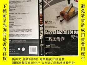 二手書博民逛書店罕見Pro E開發院:Pro ENGINEER工程圖製作(野火4