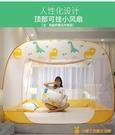 新款免安裝蒙古包蚊帳1.8m床1.5米2家用加厚防摔兒童折疊無需支架【小橘子】