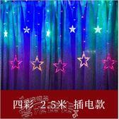 LED彩燈星星燈 臥室布置浪漫房間裝飾滿天星窗簾掛燈閃燈串燈 雲朵走走
