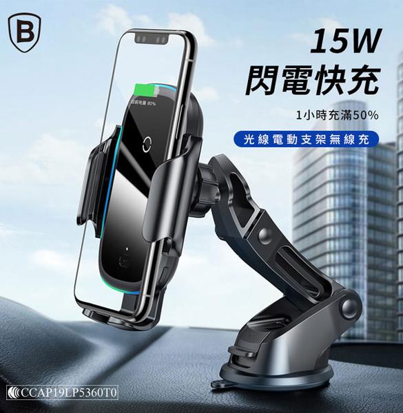 Baseus倍思 City LIGHT光線電動支架無線閃電快充15W(出風口+吸盤兩用式)