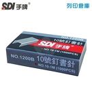 SDI 手牌 釘書針 1200B 10號 (1000支/小盒)