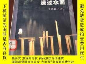 二手書博民逛書店罕見漫過水麪Y257028 於燕青 中國文聯出版社 出版2001