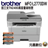 【搭TN-2480 相容碳粉匣 三支】Brother MFC-L2770DW 黑白雷射自動雙面傳真複合機