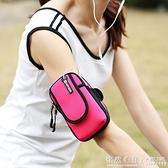戶外運動跑步手機臂包男女運動健身臂套蘋果7通用手機套手腕包 ◣怦然心動◥