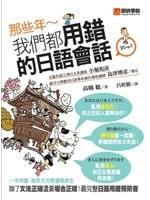 二手書 那些年,我們都用錯的日語會話:除了「文法正確」還要「場合正確」 R2Y 9869047521