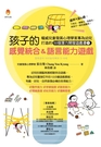 孩子的感覺統合&語言能力遊戲:權威兒童發展心理學家專為幼兒打造的50個潛力開發...