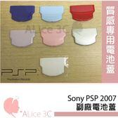 Sony PSP 2007 型 副廠 主機專用電池蓋【D-OT-046】Alice3C