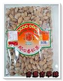 古意古早味 開心杏仁果 (600g) 懷舊零食 開心果 糖果 帶殼 杏仁果 24 堅果