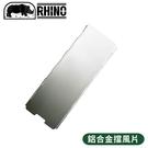 【RHINO 犀牛 k-9 犀牛鋁合金擋風板】k-9/擋風片/阻風片/爐具擋風片