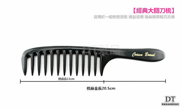 【DT髮品】專業 大板梳 黑色關刀梳 實用大關刀 寬齒距 【0313086】