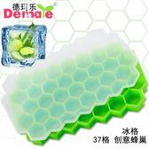 37格硅膠蜂巢冰格創意帶蓋易取冰塊模具儲存制冰盒冷凍盒 【格林世家】