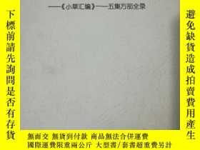 二手書博民逛書店小草祕方集成(小草彙編罕見1-5集方部全錄)(A14箱)Y207