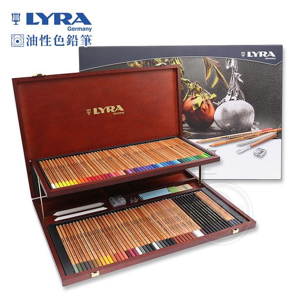 『ART小舖』Lyra德國 林布蘭藝術家油性彩色鉛筆 核桃木木盒組 單盒#L2004200