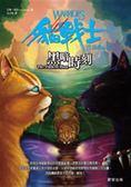 (二手書)貓戰士首部曲之六:黑暗時刻