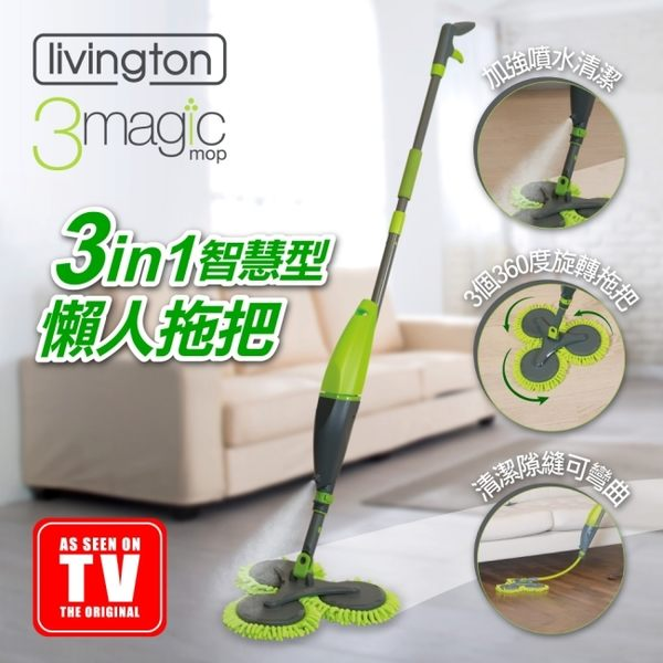 【Body Action洛克馬】Livington 3 in 1智慧型懶人拖把(1組)