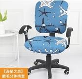 椅套辦公電腦轉椅套罩分體 升降布藝家用彈力加厚 可愛椅子套【 出貨八折搶購】