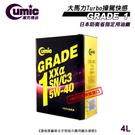【愛車族】CUMIC 新日本油脂 GRADE 1 XXĄ SN C3 5W-40 機油 4L 《日本原裝進口 100%合成油》