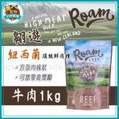 *~寵物FUN城市~*紐西蘭 Roam翱遊-頂級鮮肉糧《牛肉1kg》條狀肉塊/狗飼料