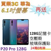 HUAWEI P20 Pro 雙卡手機 128G,送 空壓殼+玻璃保護貼,24期0利率,華為