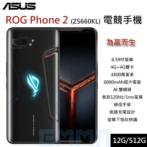 現貨【送玻保+皮套】華碩 ASUS ROG 2 ZS660KL 6.59吋 12G/512G 6000mAh 4800萬畫素 電競手機