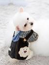 寵物衣服 泰迪狗狗衣服春裝小型犬四腳冬天加厚保暖寵物比熊博美潮牌【快速出貨八折下殺】