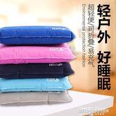 充氣枕 充氣枕頭旅行枕便攜靠墊腰枕頭戶外方便枕頭吹氣墊空氣睡枕   傑克型男館