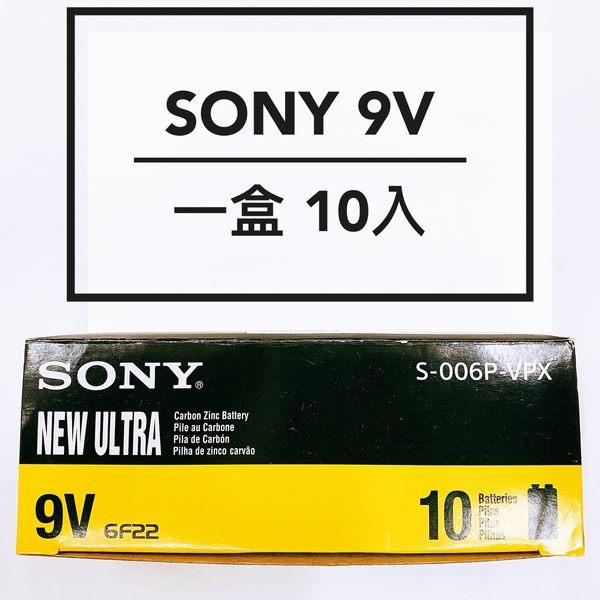 全館免運費【電池天地】SONY 碳鋅9V電池 1.5V 乾電池 一盒10顆