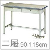 【水晶晶家具/傢俱首選】雙抽屜90cm簡易課桌[有120cm] YT200-12